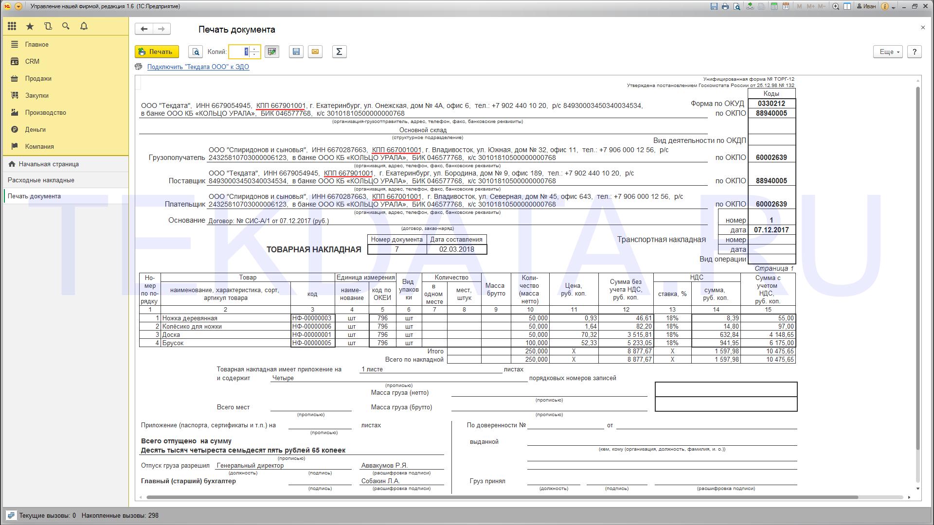 Расширение «Печать КПП в документах 1С:УНФ 1.6»
