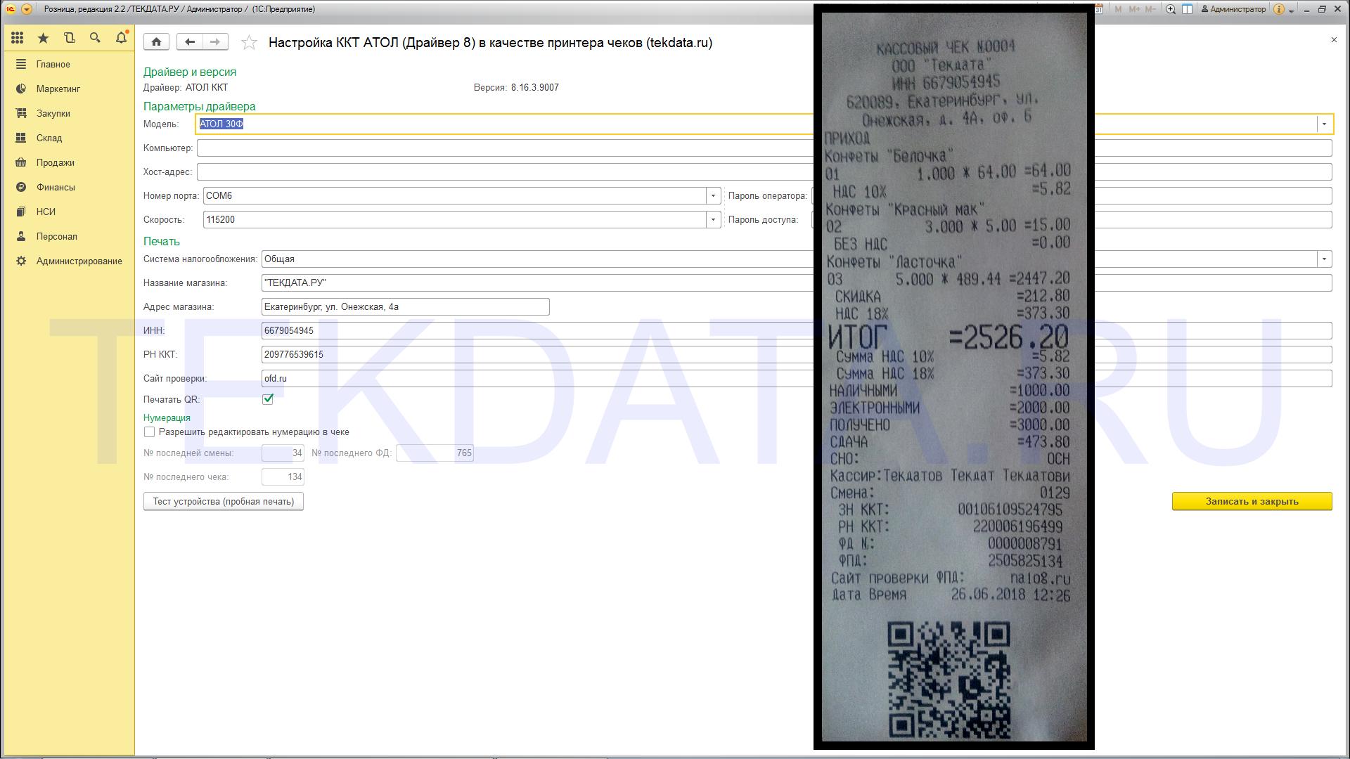 Печать чека ККМ на ККТ АТОЛ (драйвер v.8) без фискализации (Использование ККТ как принтера чеков) для 1С:Розница 2.2