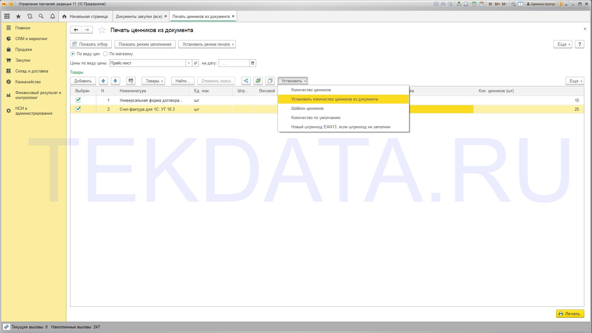 Расширение «Установка количества ценников по количеству из документа» для 1С: УТ 11.2 при печати ценников