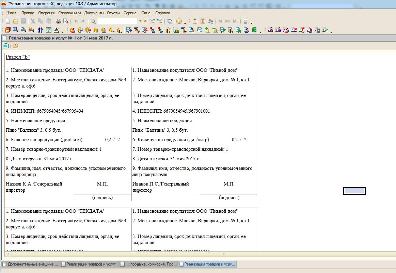 Раздел «Б» для реализации алкогольной продукции для УТ 10.3 (внешняя печатная форма)