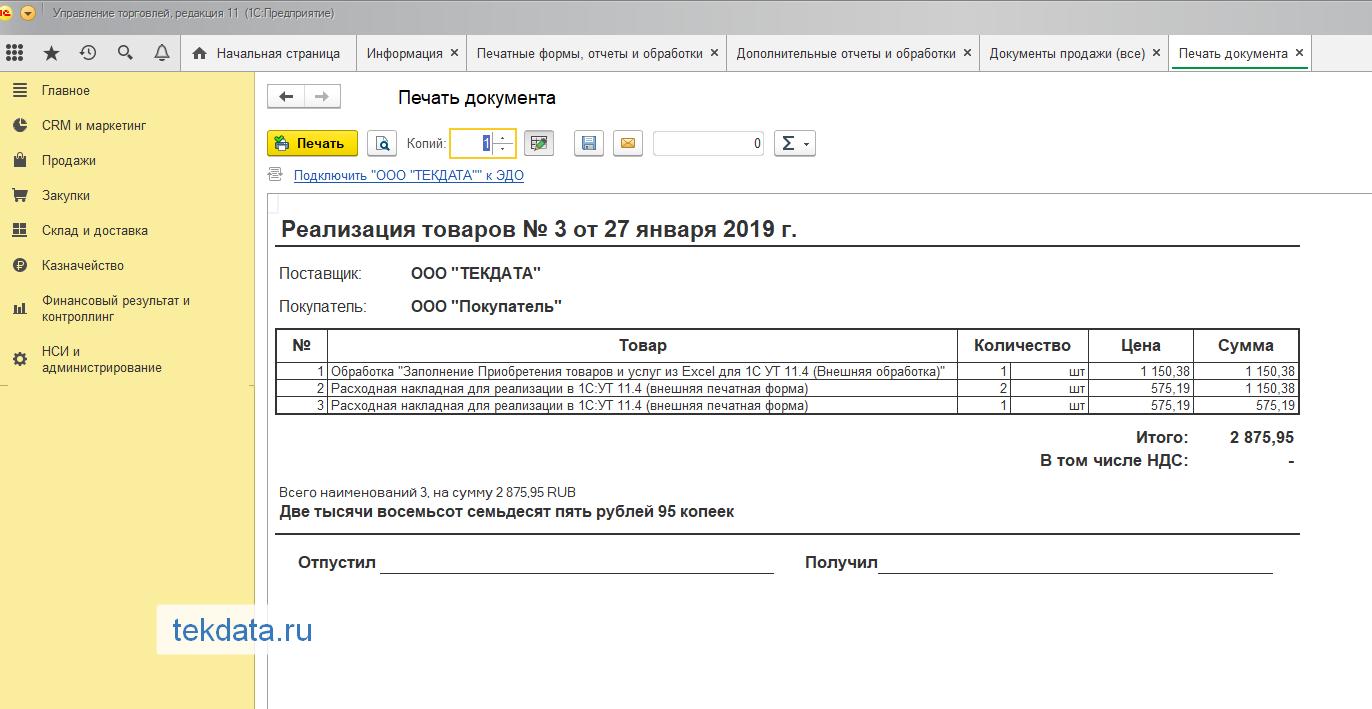 Реализация товаров для реализации УТ 11.4 (Внешняя печатная форма)