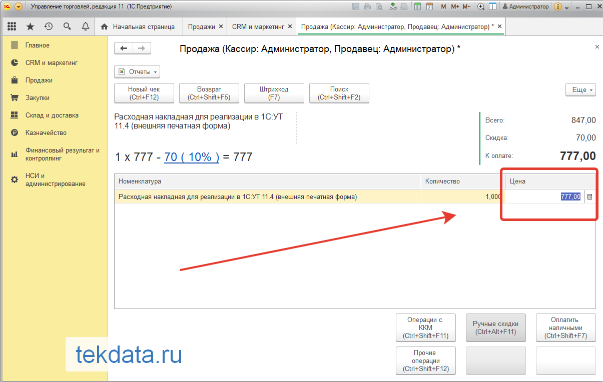 Расширение «Редактирование цены в РМК» для 1С:УТ 11.4