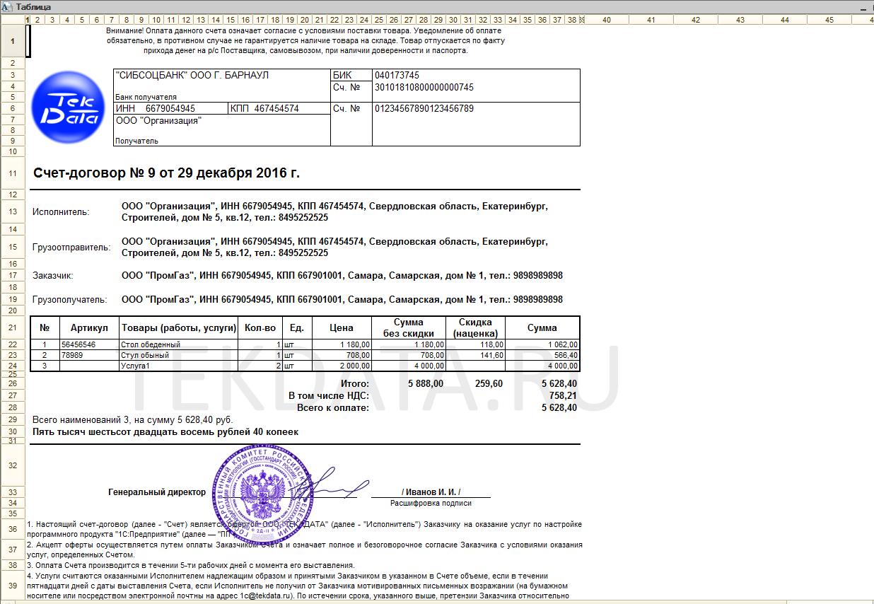 Счет-договор с логотипом, подписью и печатью для 1С УТ 10.3 (Внешняя печатная форма)