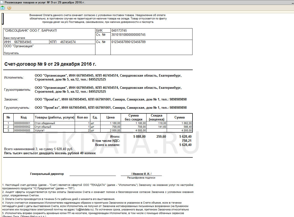 Счет-договор для 1С УТ 10.3 (Внешняя печатная форма)