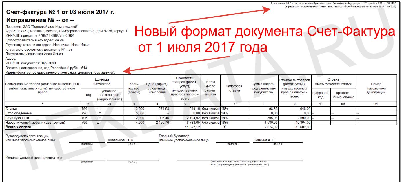 Счет-Фактура для 1С УТ 10.3 (Внешняя печатная форма) (НОВЫЙ ФОРМАТ от 01.07.2017!)