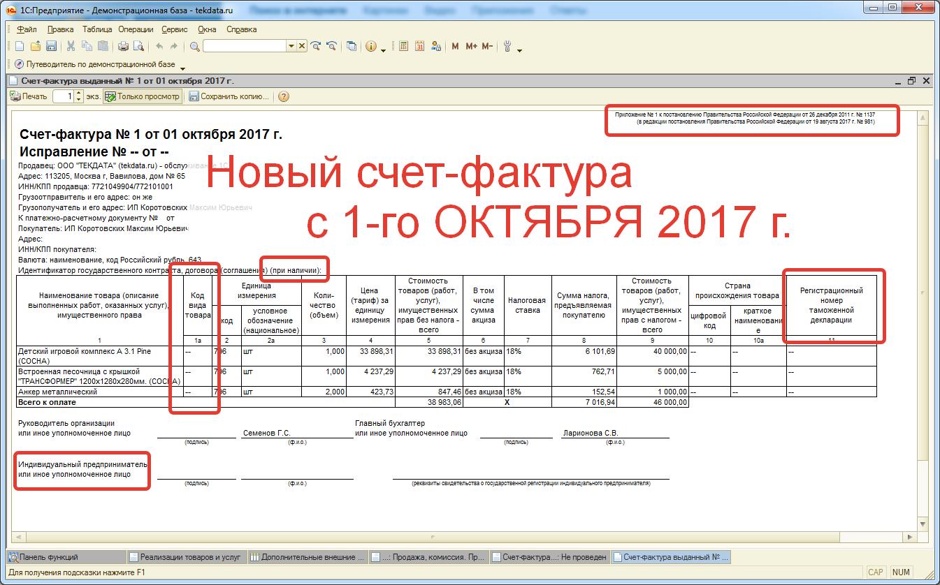 Счет-Фактура для 1С Бухгалтерия 2.0 (НОВЫЙ ФОРМАТ ⚑ от 1-го Октября 2017!) (Внешняя печатная форма)