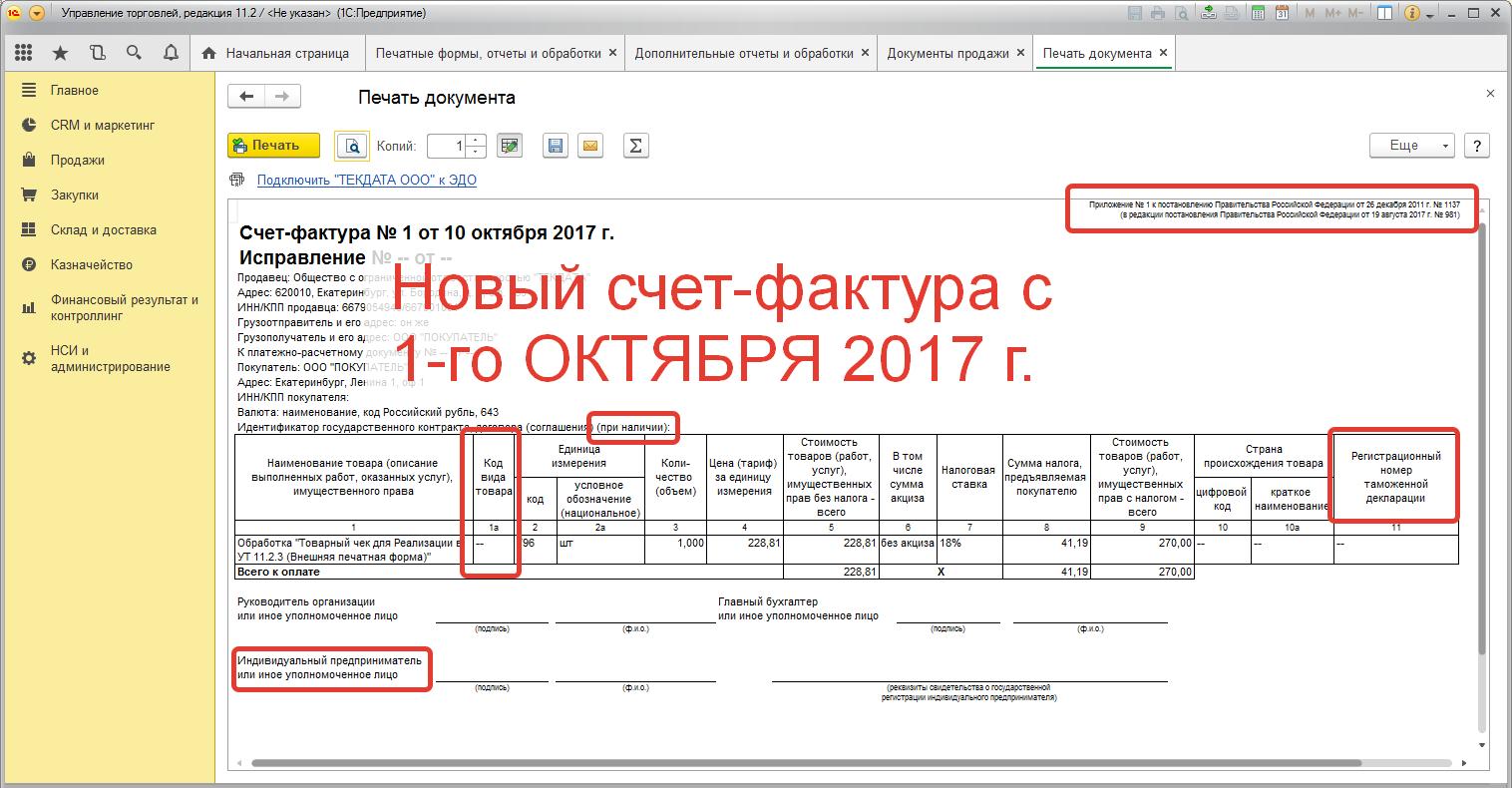 Счет-Фактура для 1С Управление торговлей 11.2 (НОВЫЙ ФОРМАТ ⚑ от 1-го Октября 2017!) (Внешняя печатная форма)