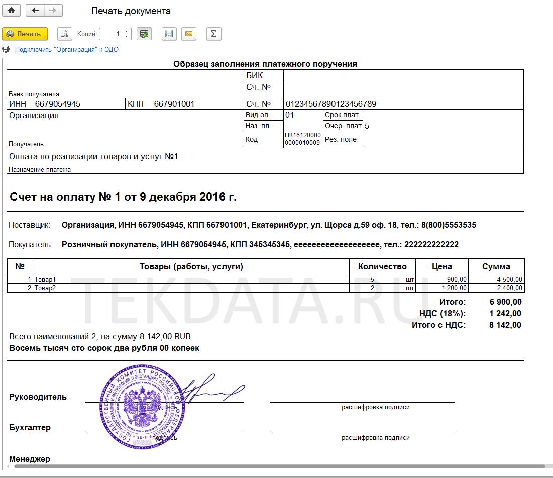 Счет на оплату для Реализации товаров в 1С Управление Торговлей 10.3 (внешняя печатная форма *.epf) | tekdata.ru
