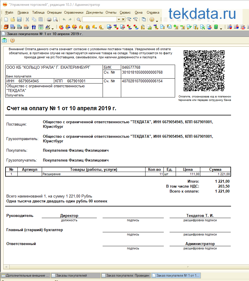Счет на оплату с QR-кодом для 1C УТ 10.3  (Внешняя печатная форма)