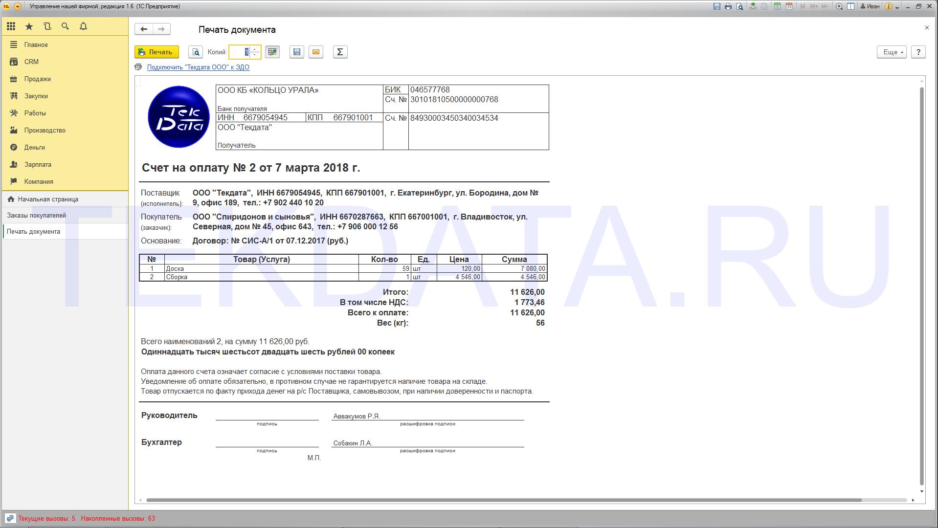Счет на оплату для документов <em>Счет на оплату</em> и <em>Заказ покупателя</em> для 1С УНФ 1.6 (внешняя печатная форма)