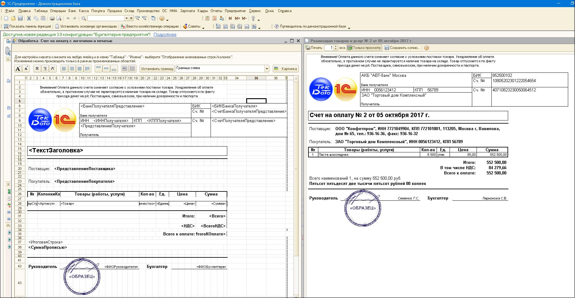 Счет на оплату с логотипом, подписью, печатью для 1С БП 2.0 (Внешняя печатная форма)