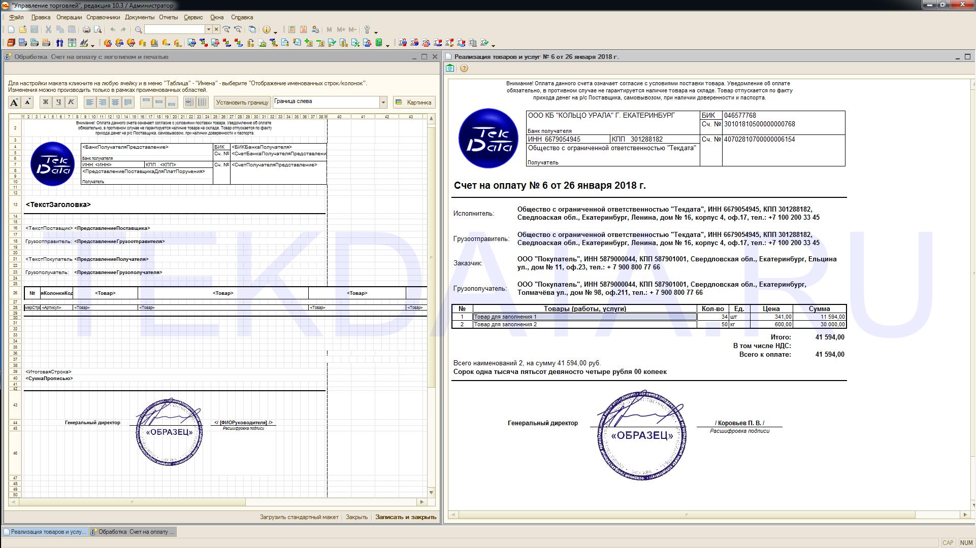 Счет на оплату с логотипом, подписью, печатью для 1С УТ 10.3 (Внешняя печатная форма)