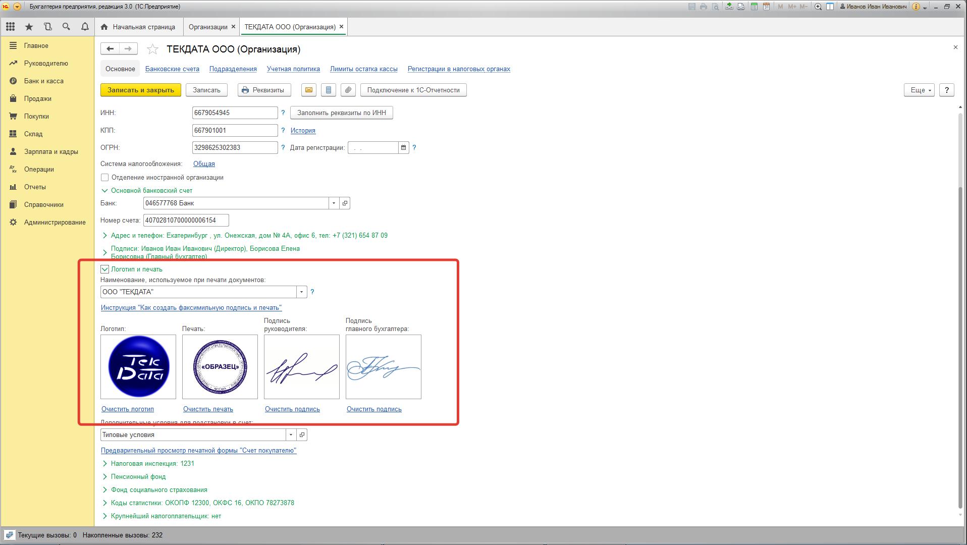Счет-договор для заказа покупателя (с возможностью вывода логотипа, подписей и печати) для 1С БП 3.0 (Внешняя печатная форма) | tekdata.ru