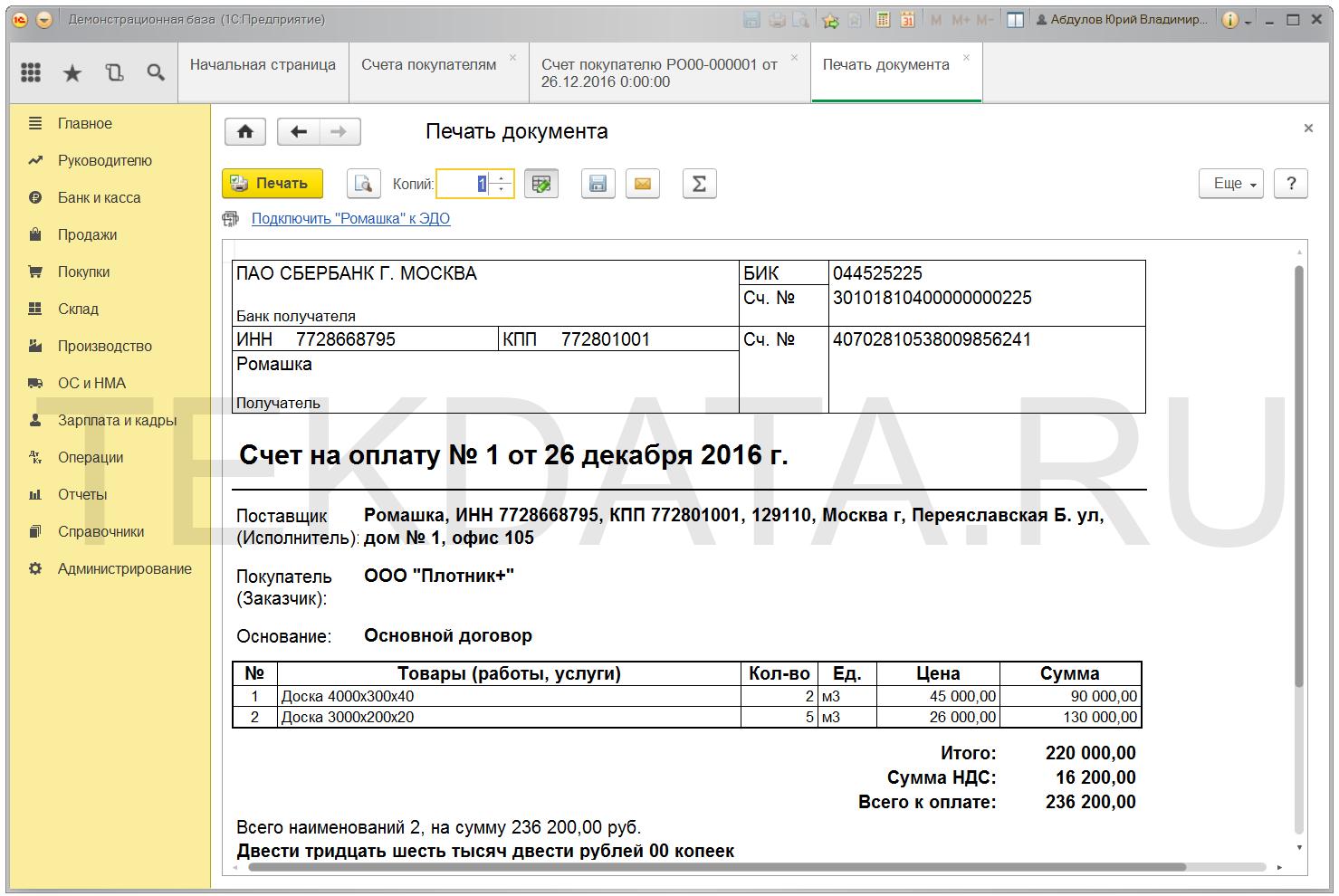 Счет на оплату покупателю в 1С Бухгалтерия 3.0 (рис. 2.) | tekdata.ru
