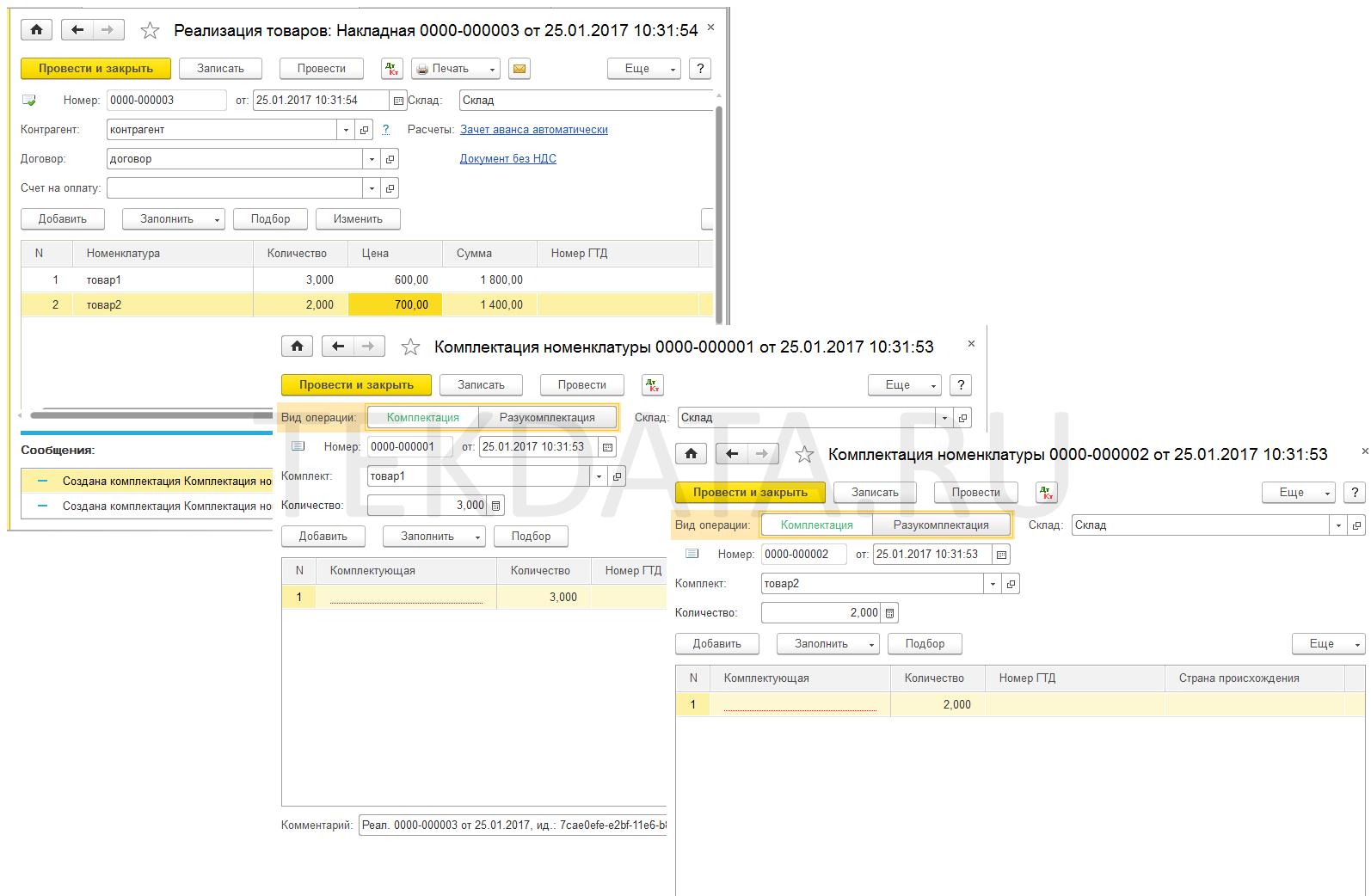 Создание комплектаций для товаров документа реализации в 1С Бухгалтерия 3.0 (внешняя обработка)