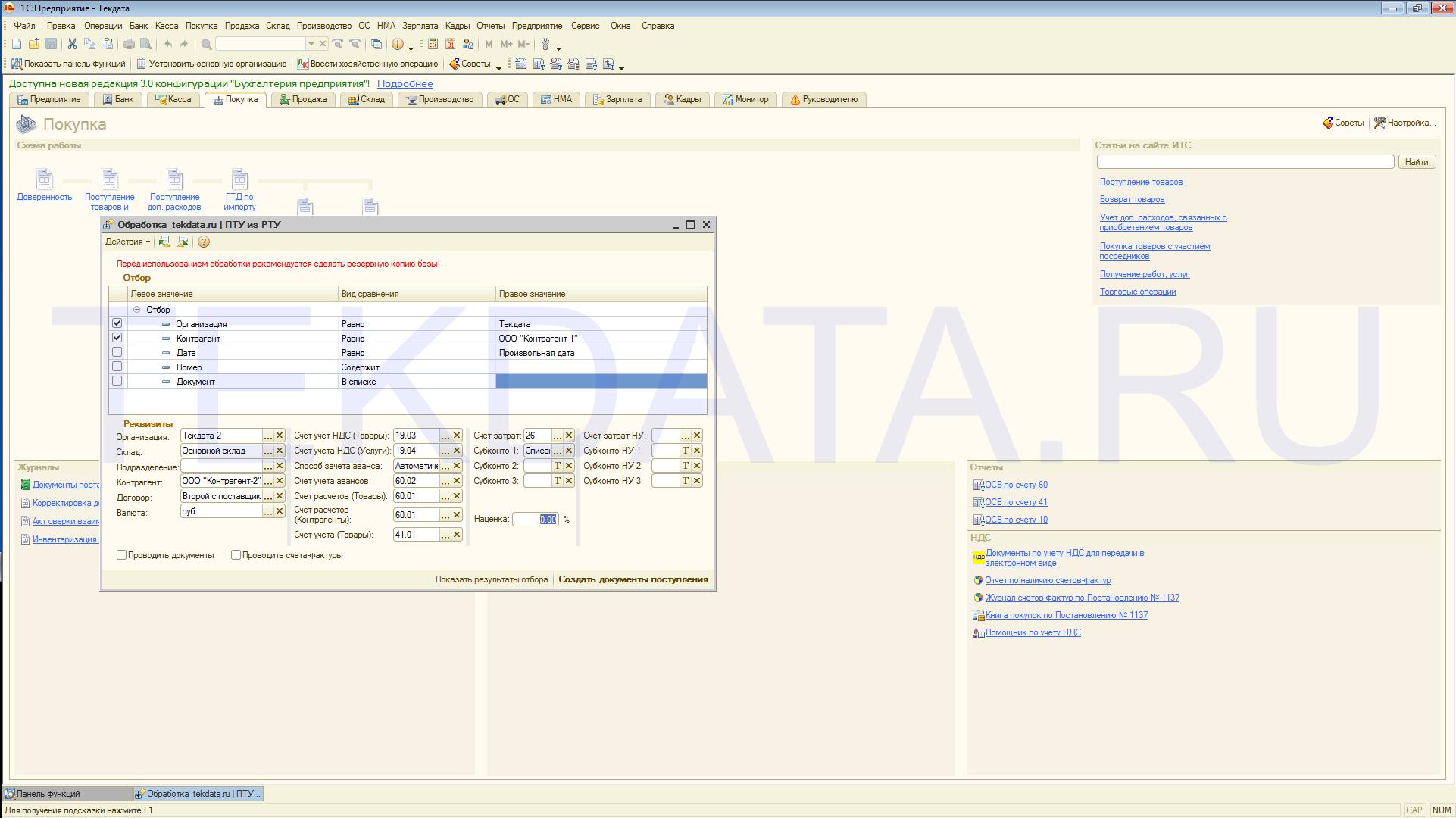 Автоматическое создание Поступлений товаров и услуг из Реализаций в 1С:БП 2.0