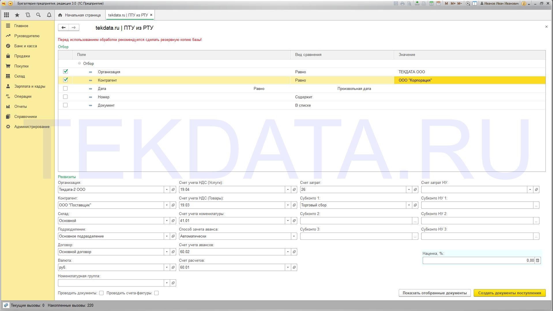Автоматическое создание Поступлений товаров и услуг из Реализаций в 1С:БП 3.0