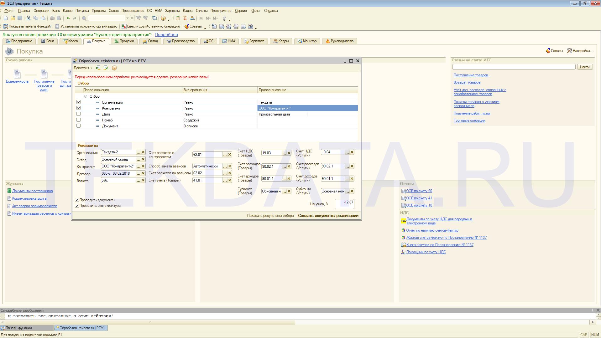 Автоматическое создание Реализаций товаров и услуг (перевыставление) для других организаций в 1С: БП 2.0