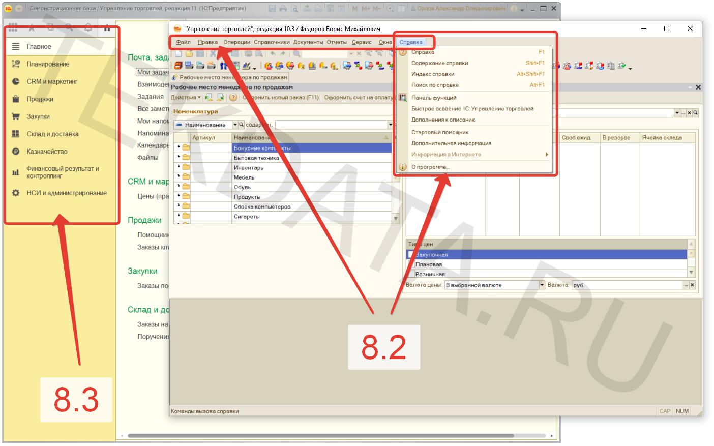 Отличия 1С 8.2 и 8.3 | tekdata.ru