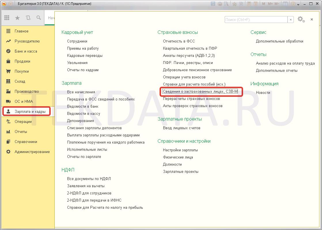 Как найти форму СЗВ-М в 1С Бухгалтерия 3.0 | tekdata.ru