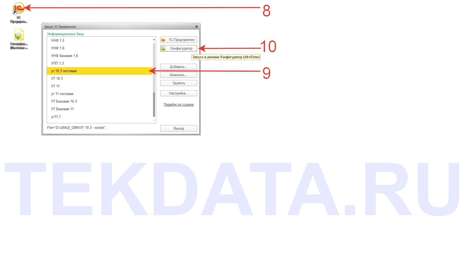 Инструкция по изменению текста во внешней печатной форме 1С 8.2 | tekdata.ru