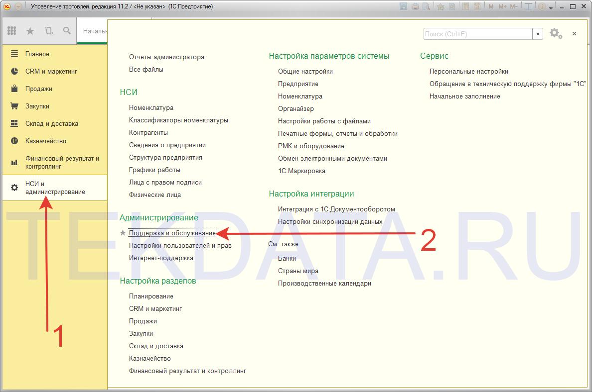 Инструкция по настройке автоматического резервного копирования в 1С 8.3 (Действия 1-2) | tekdata.ru