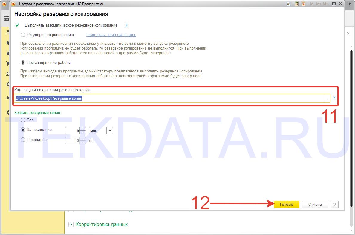 Инструкция по настройке автоматического резервного копирования в 1С 8.3 (Действия 11-12) | tekdata.ru