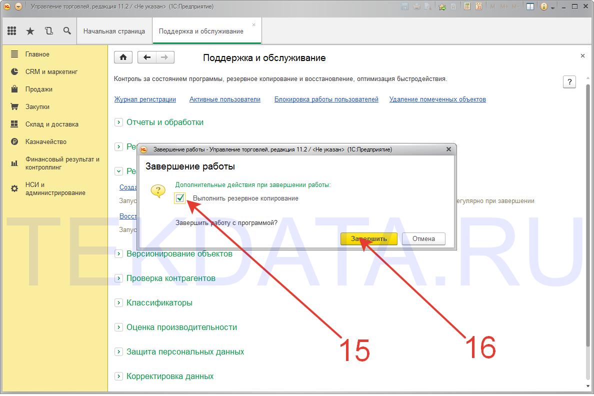 Инструкция по настройке автоматического резервного копирования в 1С 8.3 (Действия 15-16) | tekdata.ru