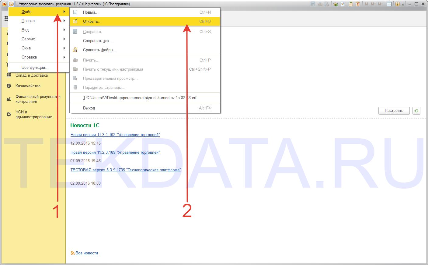 Как открыть внешнюю обработку в 1С 8.3 и 1С 8.2 | tekdata.ru