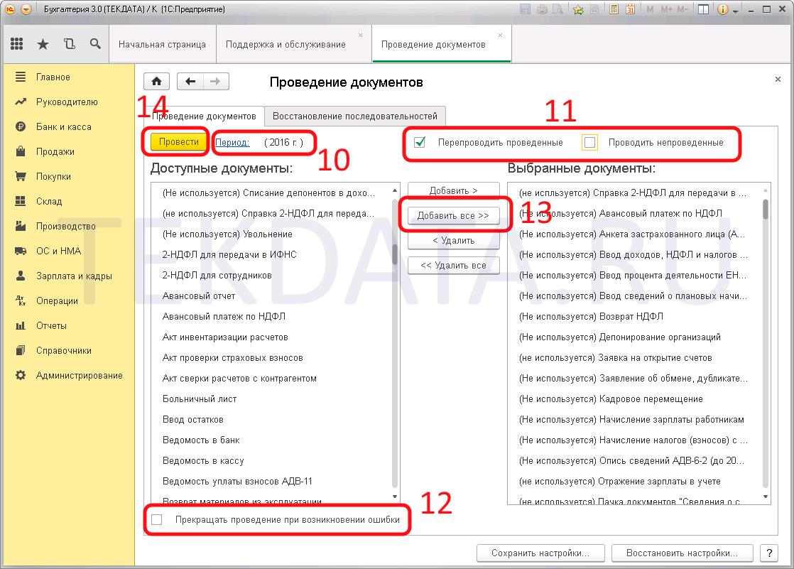 Как провести все документы в 1С 8.3 (1С:Бухгалтерия 3.0) | tekdata.ru