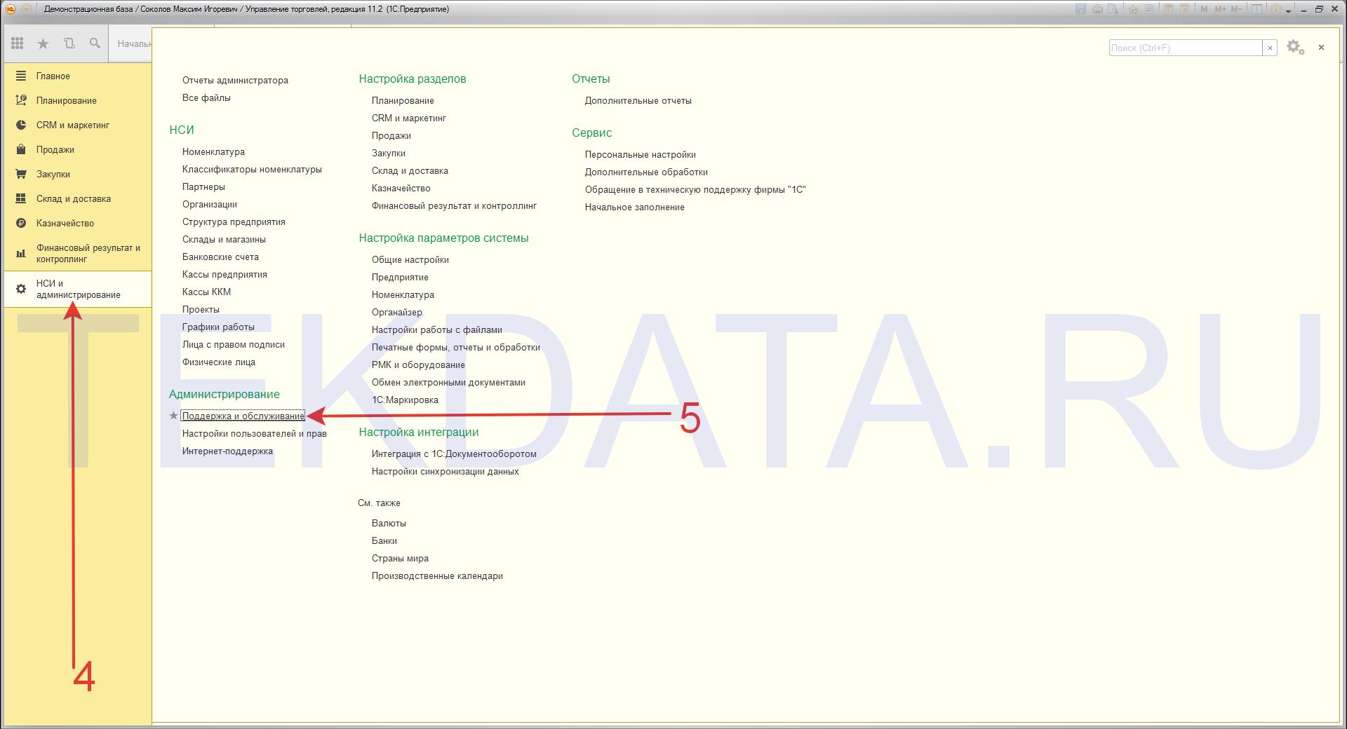 Как сделать удаление помеченных объектов в 1С 8.3 и 1С 8.2 | tekdata.ru