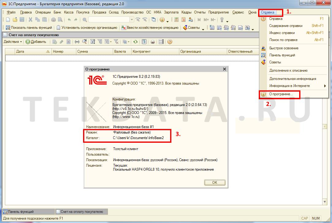 Как узнать в каком каталоге лежит база 1С