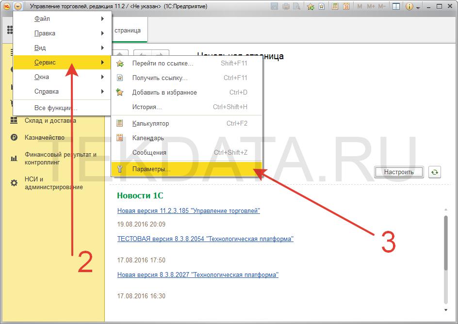 Инструкция по смене интерфейса в 1С 8.3 (Действия 2-3) | tekdata.ru