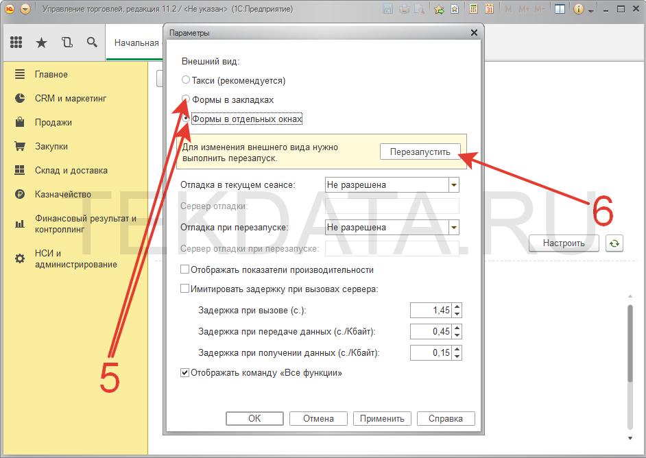 Инструкция по смене интерфейса в 1С 8.3 (Действия 5-6) | tekdata.ru