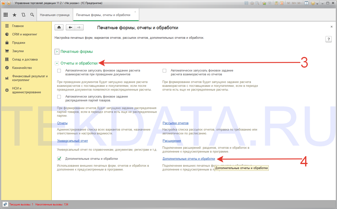 Инструкция добавлению логотипа в счет 1С | tekdata.ru