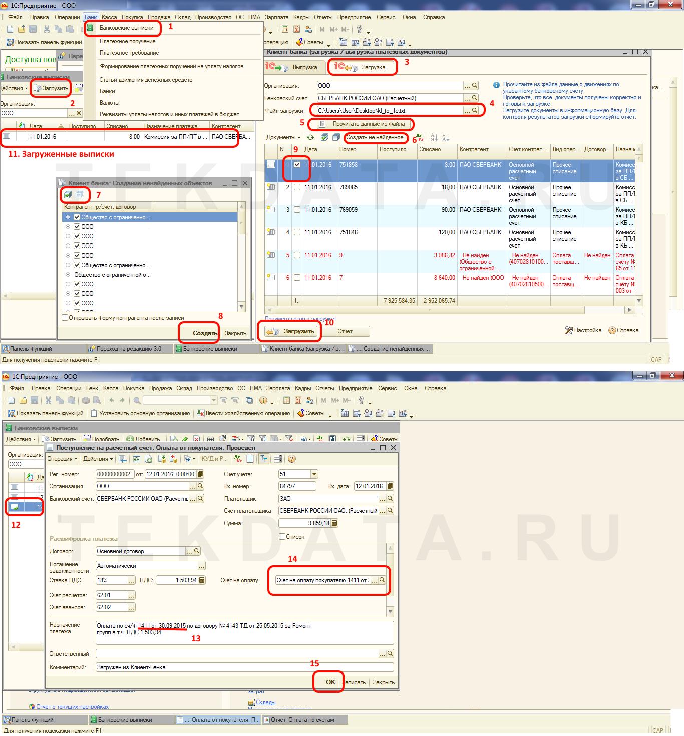 Как загрузить данные из банковской системы в 1С Бухгалтерию 8.2