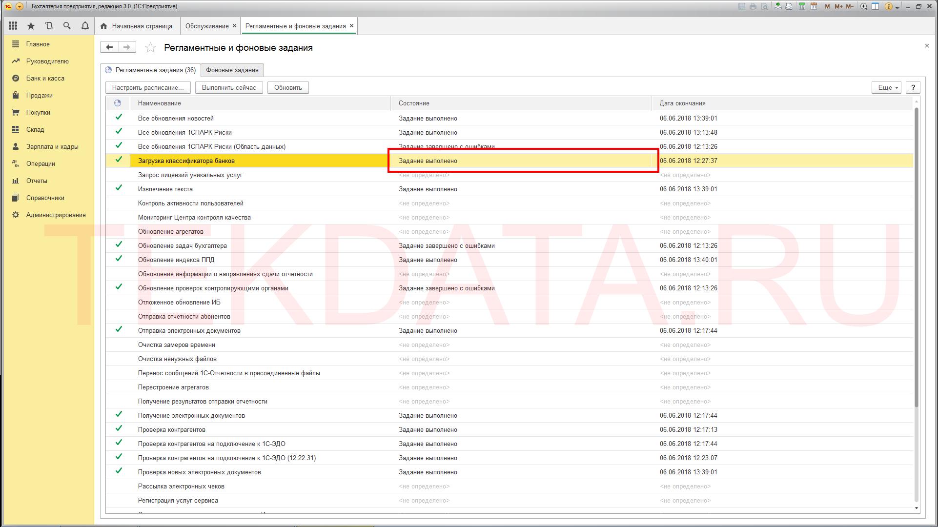 Как загрузить классификатор банков в 1С:Бухгалтерия 3.0 и другие конфигурации | tekdata.ru