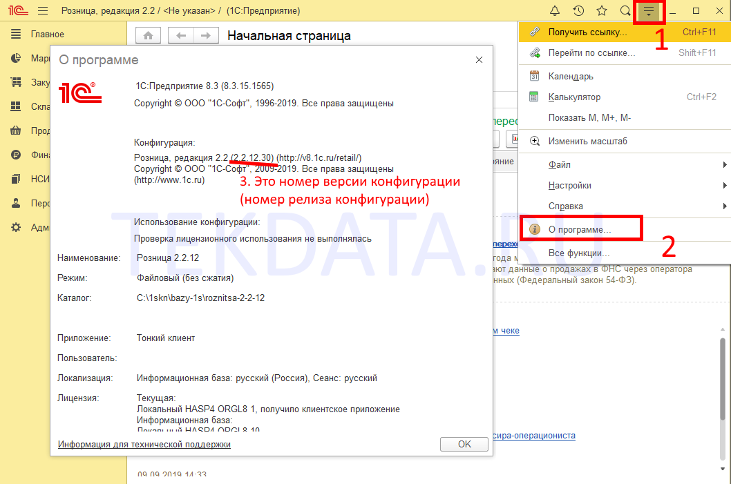 kak_uznat_versiyu_programmy_1s_8_2