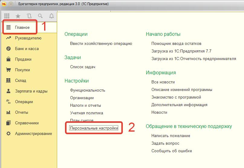 Отправка почты из 1С 8.3 (настройка учетной записи электронной почты) | tekdata.ru