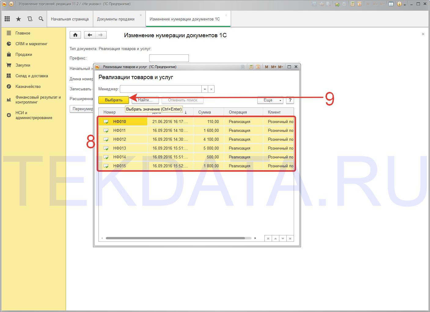 Инструкция по перенумерации документов в 1С 8.3 | tekdata.ru