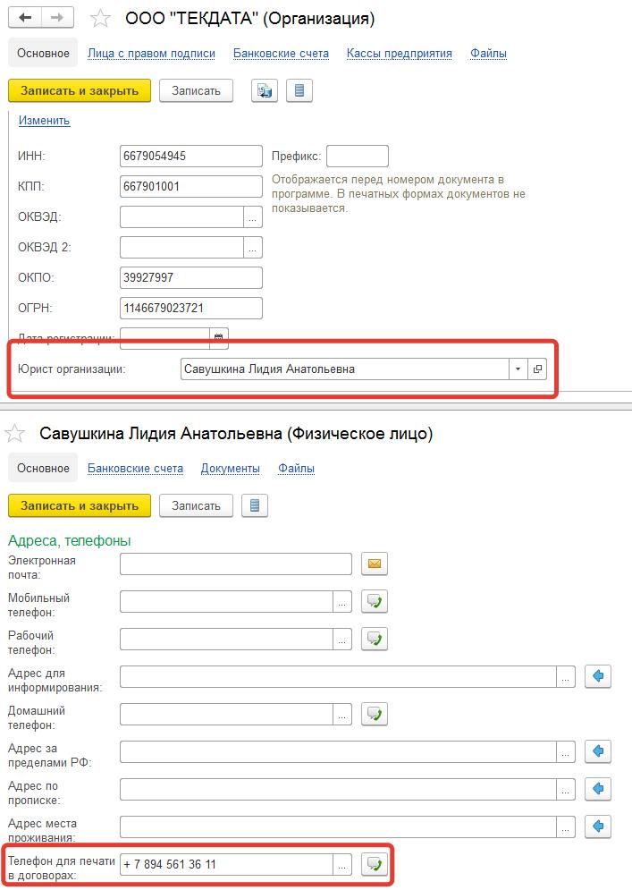 Расширенная настройка Универсальной формы договора для 1С | tekdata.ru