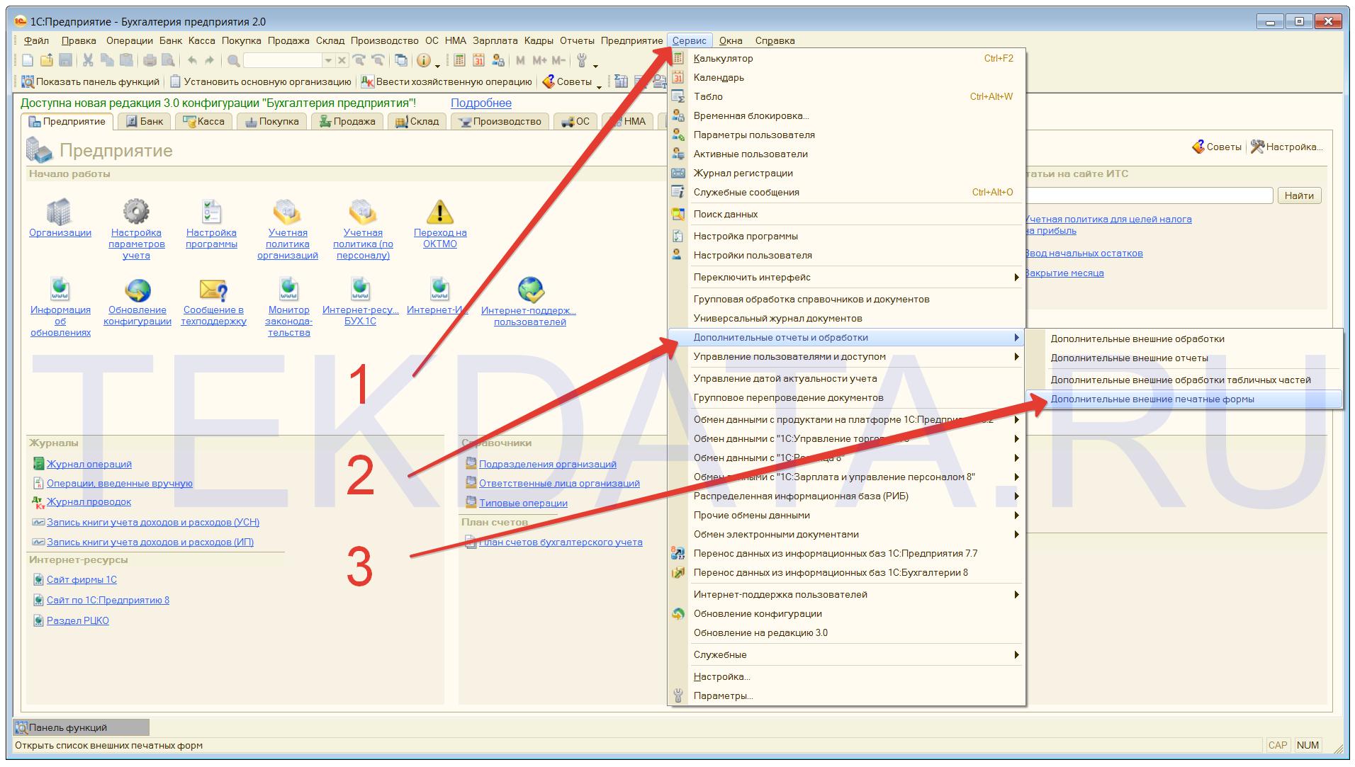 Подключение внешней печатной формы 1С 8.2 (Действия 1-2-3-buh) | tekdata.ru