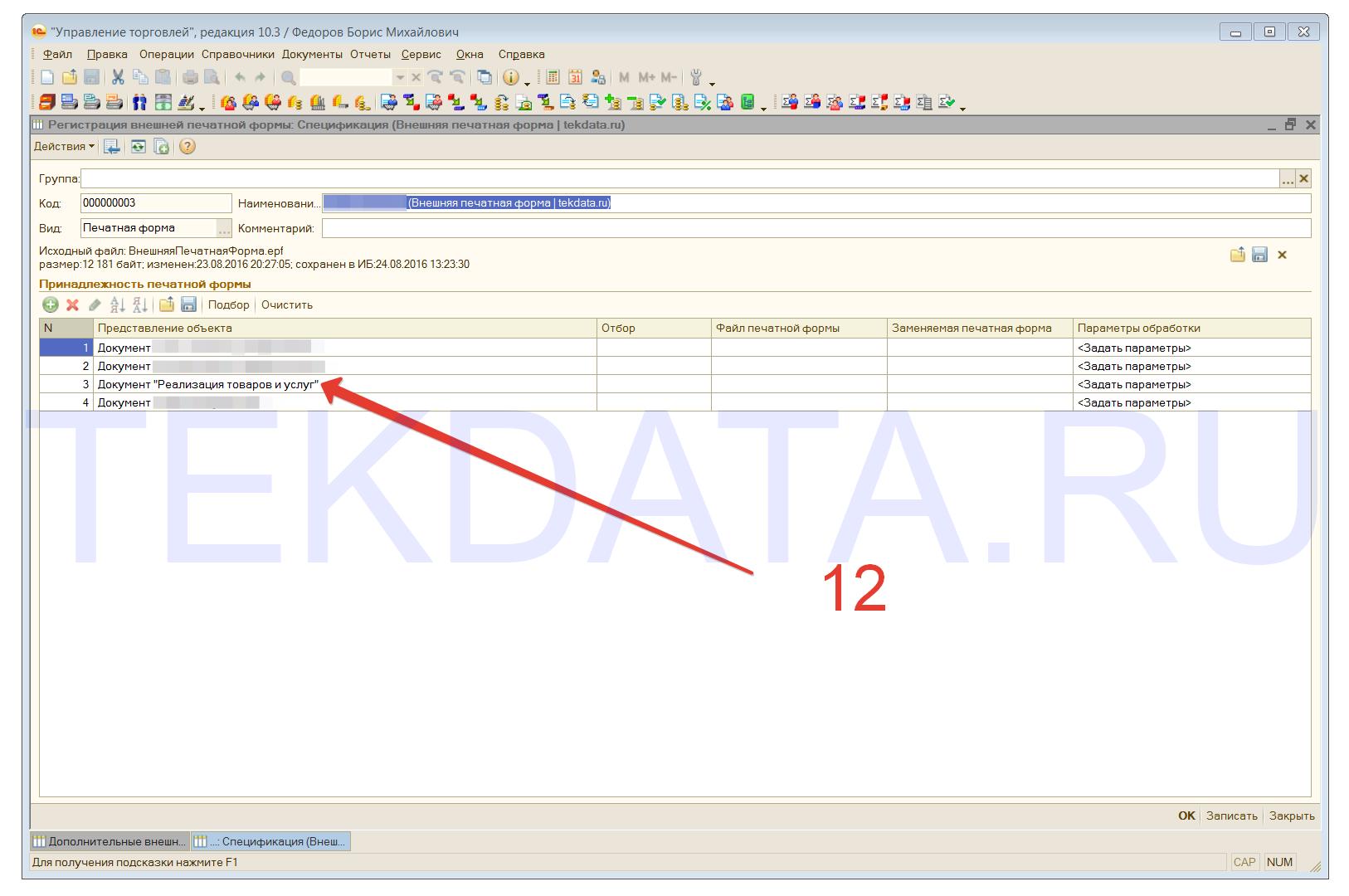 Подключение внешней печатной формы 1С 8.2 (Действия 12) | tekdata.ru