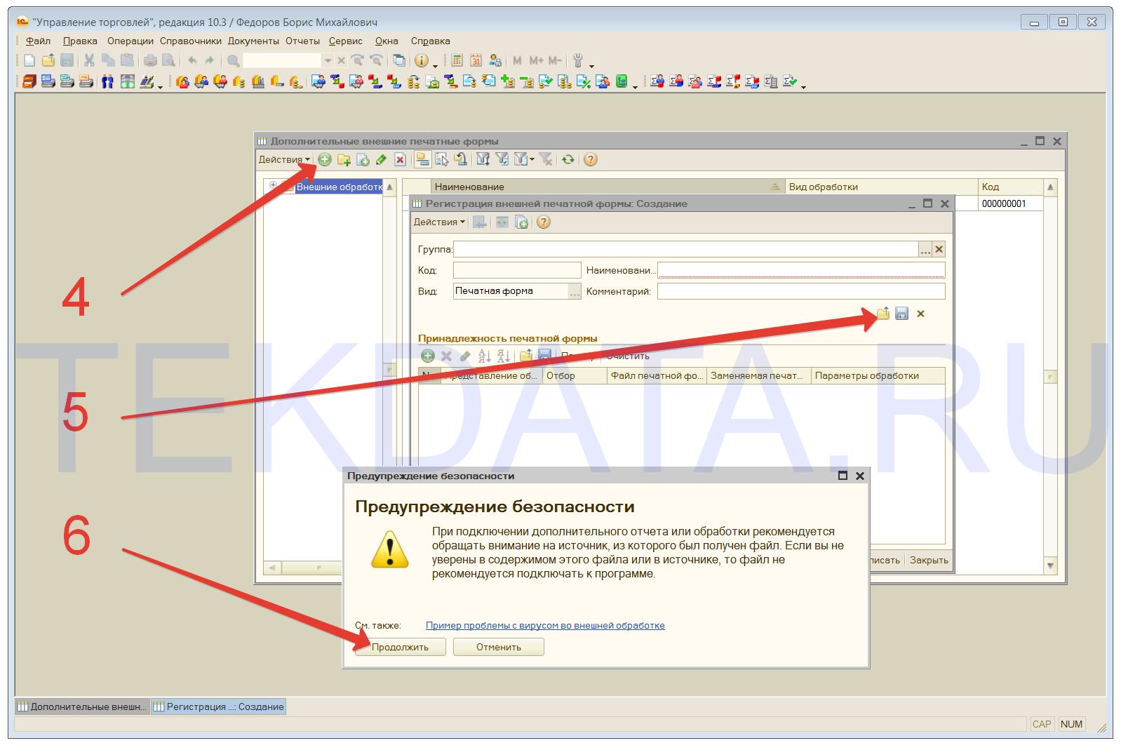 Подключение внешней печатной формы 1С 8.2 (Действия 4-5-6) | tekdata.ru