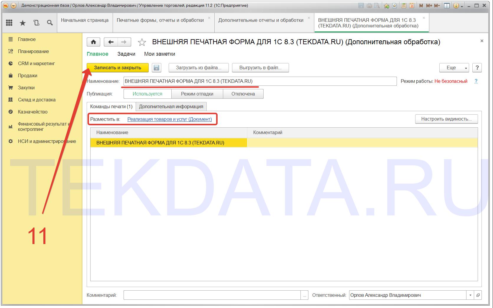 Подключение внешней печатной формы 1С 8.3 (Действия 11) | tekdata.ru