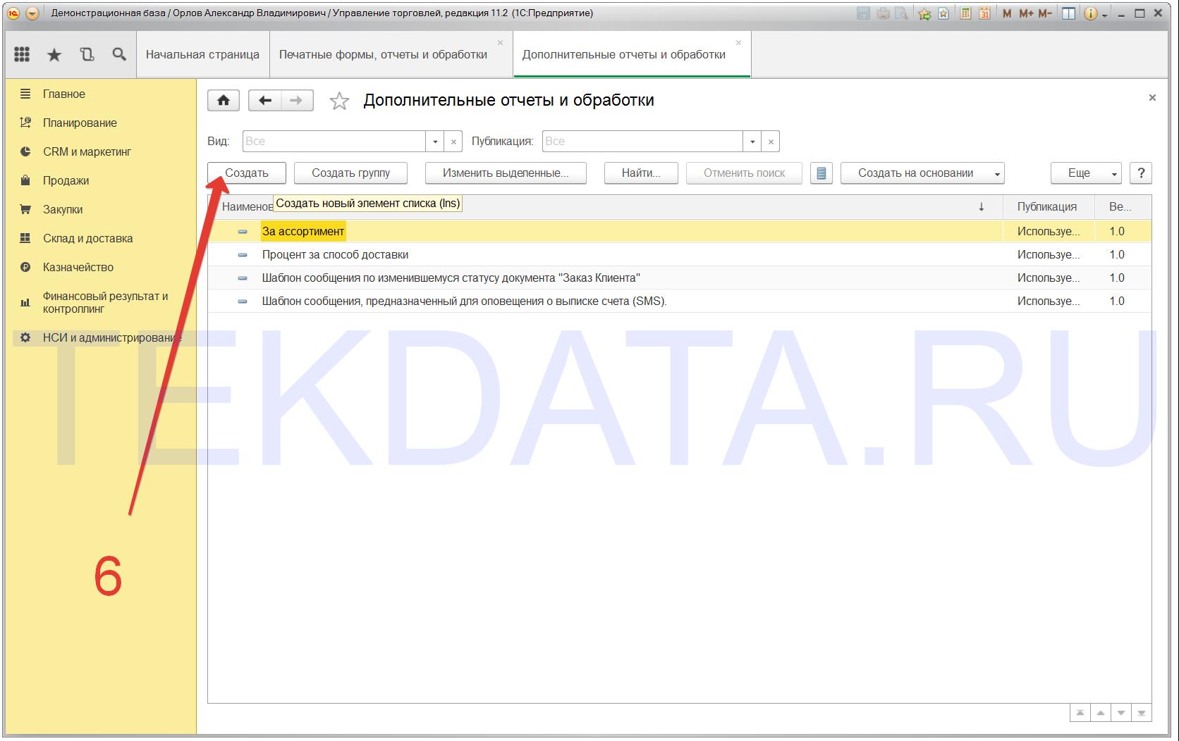 Подключение внешней печатной формы 1С 8.3 (Действия 6) | tekdata.ru