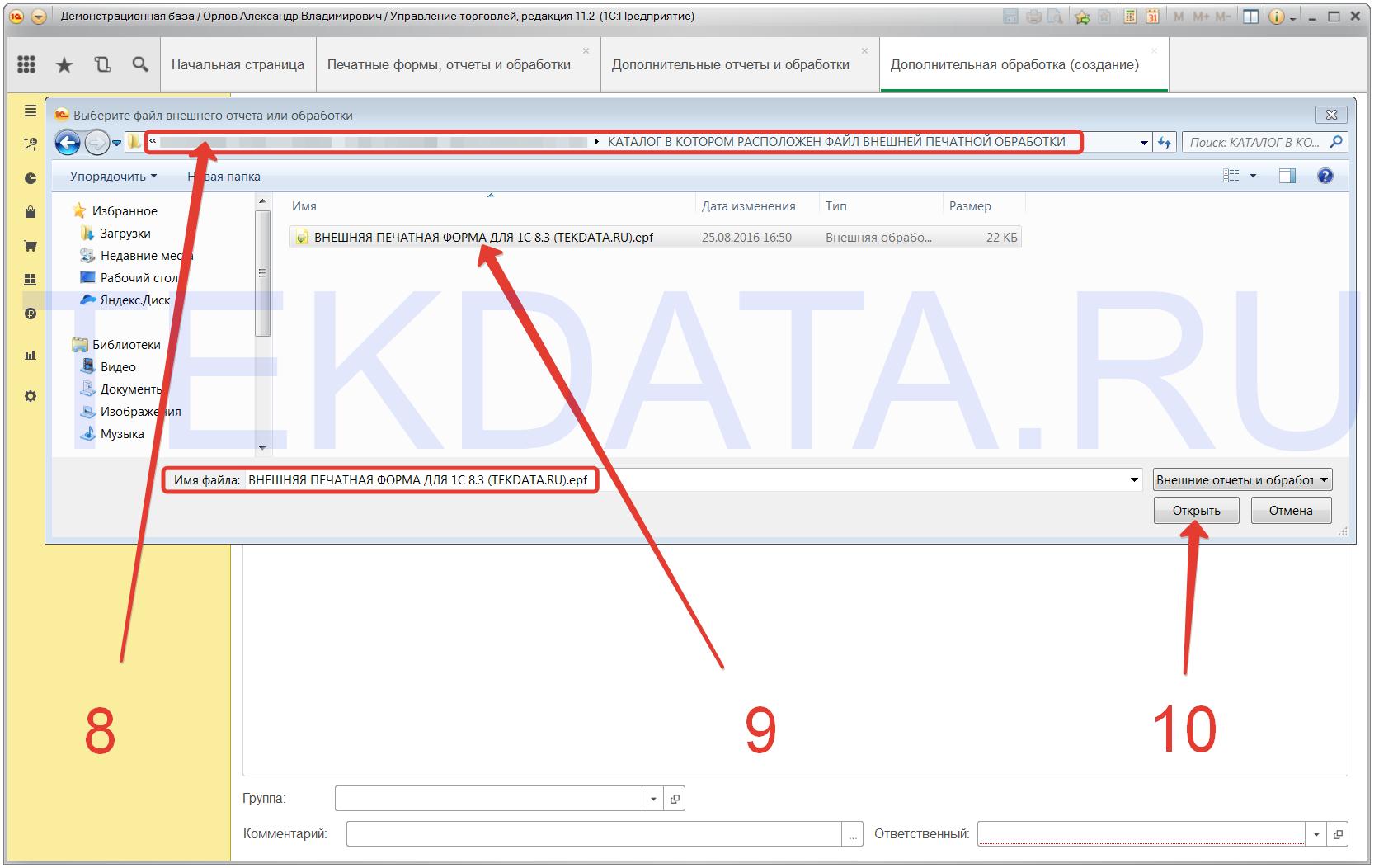 Подключение внешней печатной формы 1С 8.3 (Действия 8-9-10) | tekdata.ru