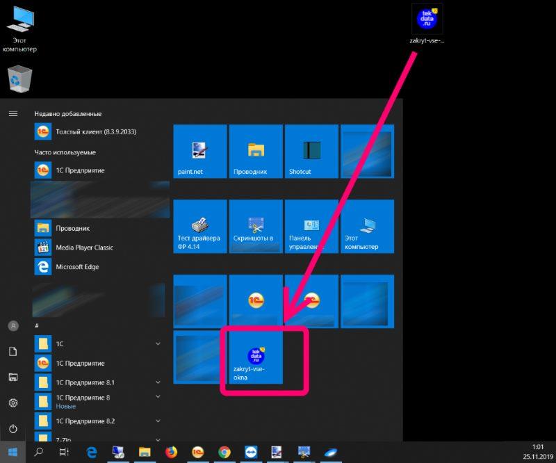 Как закрыть все окна на компьютере Windows одним нажатием | tekdata.ru