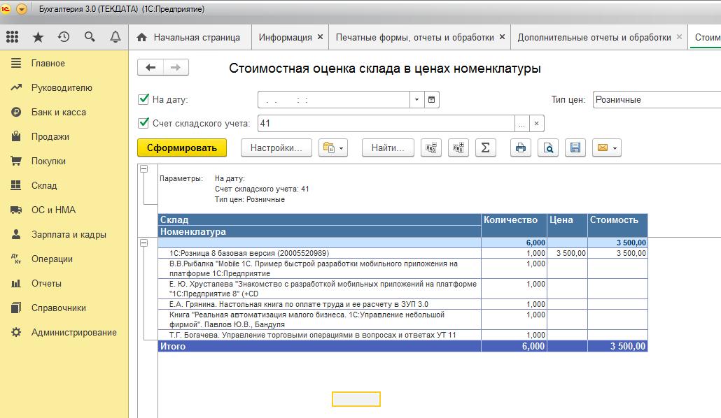 Стоимостная оценка склада в ценах номенклатуры для 1С:Бухгалтерия 3.0 (внешний отчет)