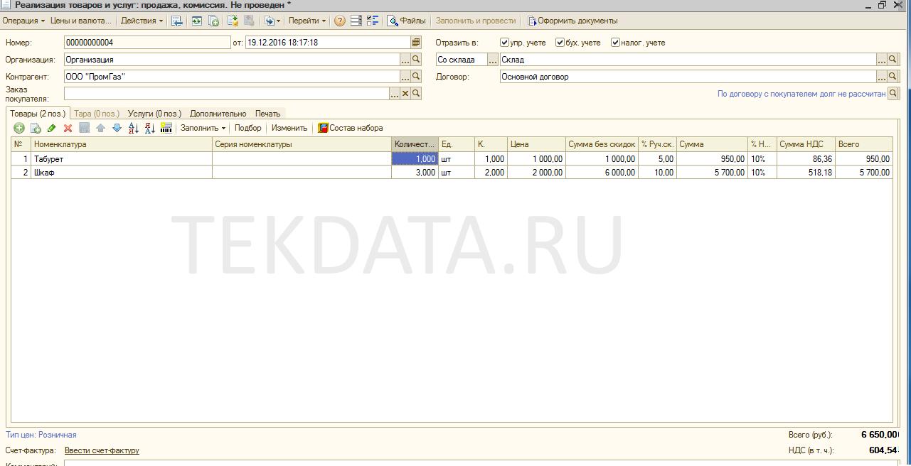 Свертка табличной части документа 1С 8.2 (внешняя обработка *.epf) | tekdata.ru